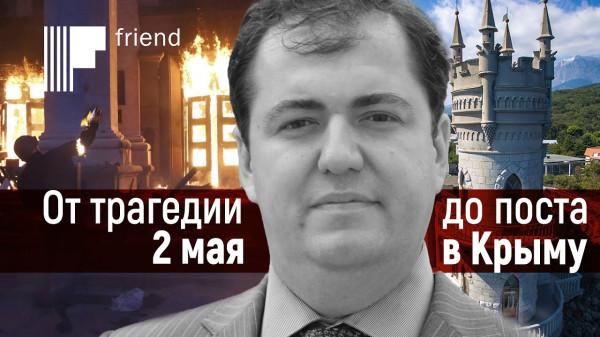 20201023-Украинский политик- От трагедии 2 мая до большого поста в Крыму-pic1