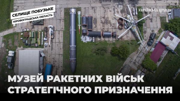 20200618-Третя після Росії та США. Як виглядав ядерний потенціал України-pic1