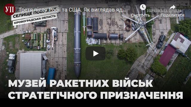 20200618-Третя після Росії та США. Як виглядав ядерний потенціал України-scr1
