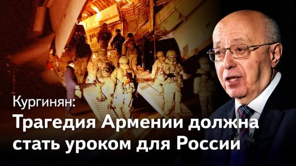 20201111-Кургинян- трагедия Армении должна стать уроком для России-pic1