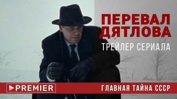 20201102-Перевал Дятлова - трейлер сериала - PREMIER