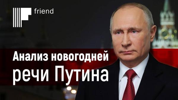 20201231-Анализ новогоднего обращения Путина 2021-pic1