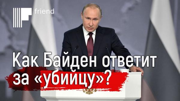 20210423-Путин пояснил, как Байден ответит за «убийцу». Анализ послания президента России-pic1