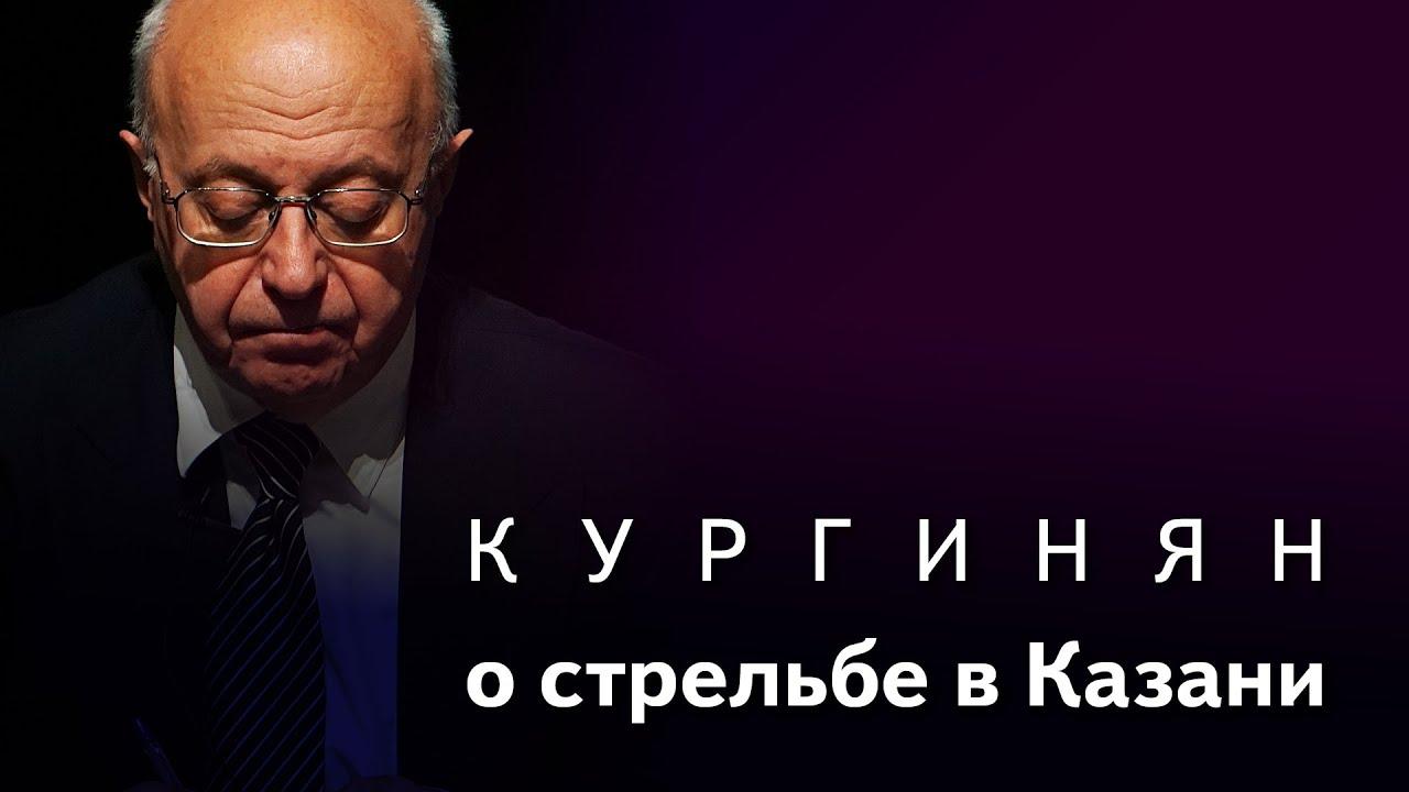 20210511-Кургинян о стрельбе в школе Казани- почему власть бессильна и что могут люди России-pic1