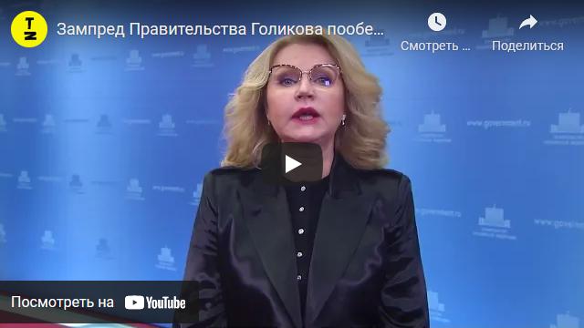 20211007-Зампред Правительства Голикова пообещала возродить в России институт больничных священников-scr1