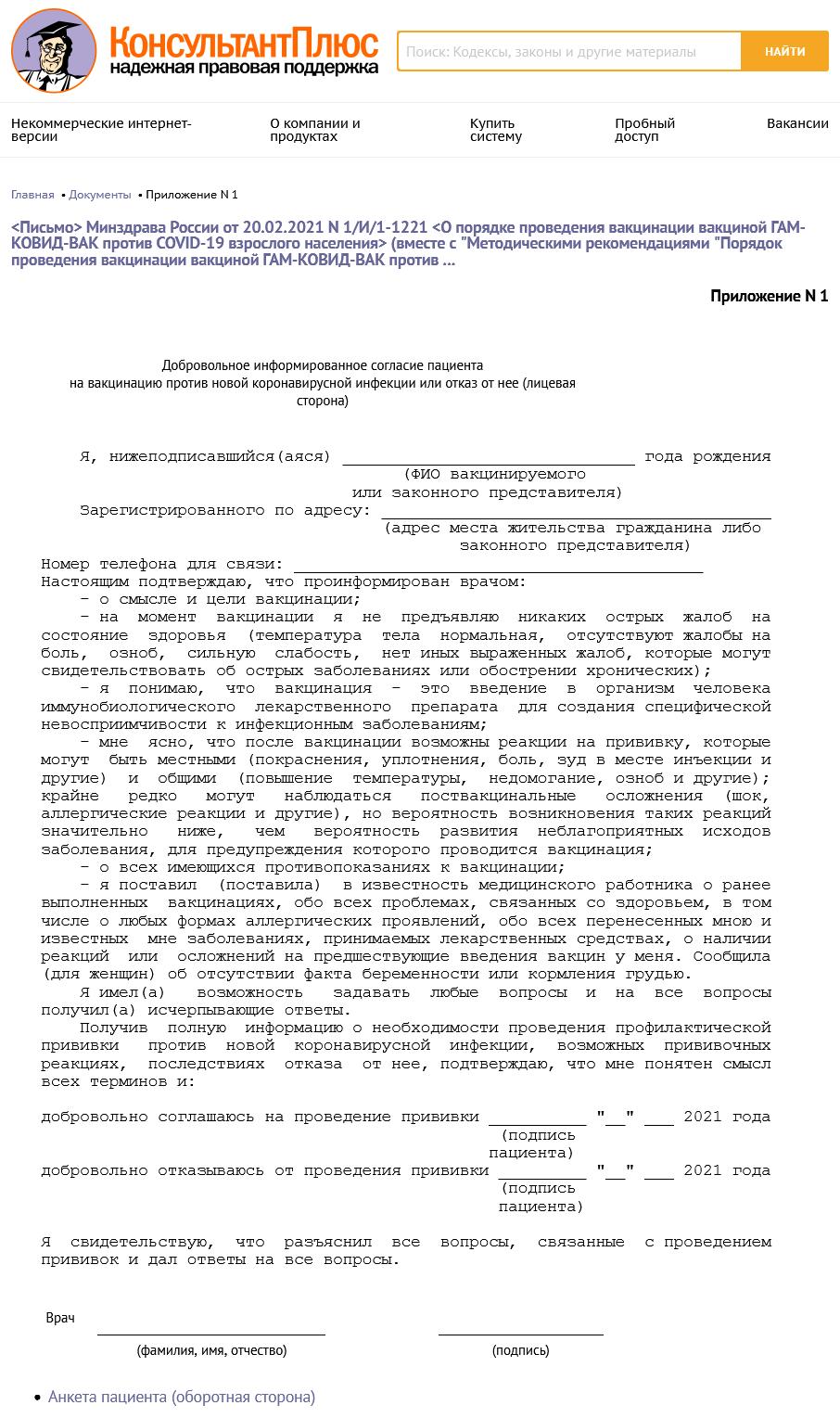 FS-20211018_13-49-n01100-Приложение N 1 _ КонсультантПлюс-www.consultant.ru