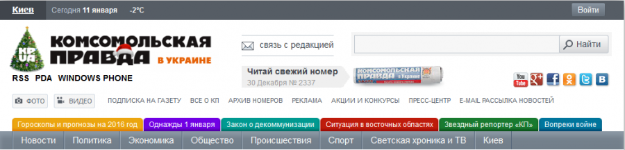 20160112_00-34-КП в Украине