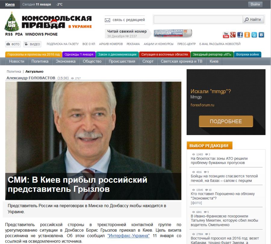 20160112_00-34-КП в Украине - Грызлов