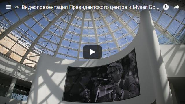 20160124_13-23-Ельцин-центр