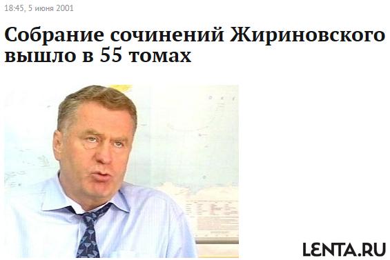 20160202_14-57-Владимир Жириновский представил полное собрание своих сочинений