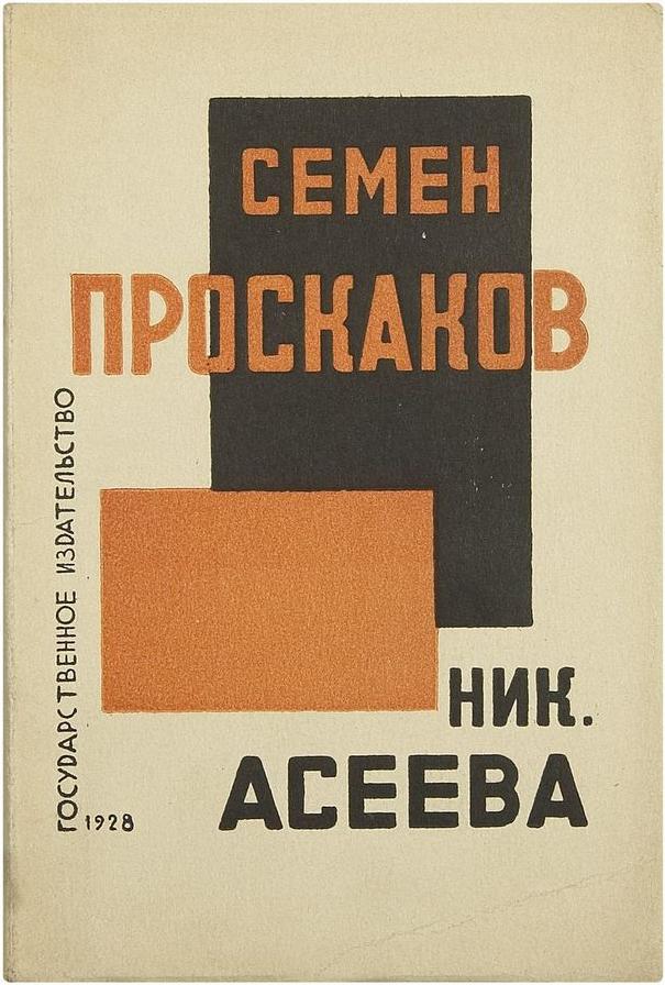Асеев Н. Семен Проскаков - 1928
