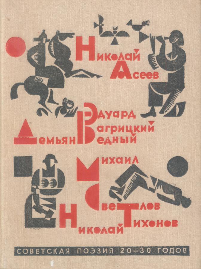 Советская поэзия 20 - 30 годов