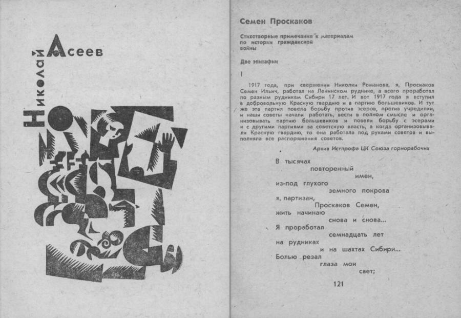 Асеев Н.-Семен Проскаков-1971