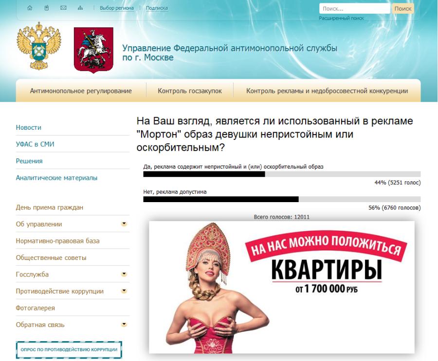 20160216_20-41-25-На Ваш взгляд, является ли использованный в рекламе _Мортон_ образ девушки непристойным-moscow_fas_gov_ru_poll_14084