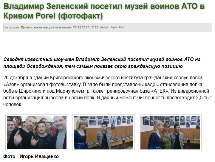 З-20160225_15-53-11-Владимир Зеленский посетил музей воинов АТО в Кривом Роге! (фотофакт)