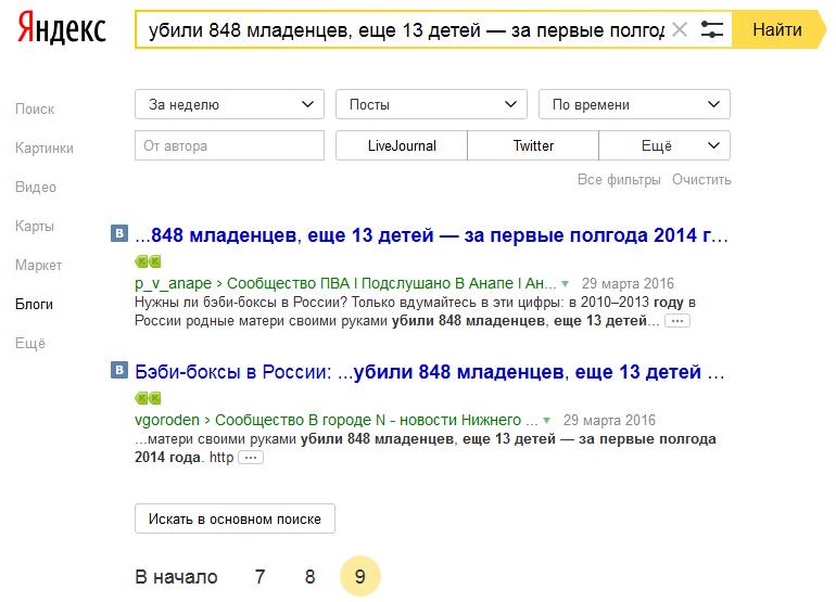 Яндекс. Убили 848 младенцев
