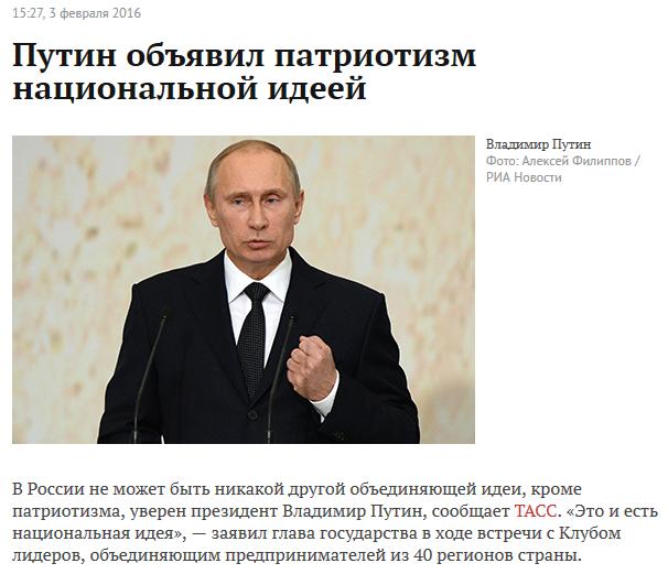 3 февраля 2016. Путин объявил патриотизм национальной идеей