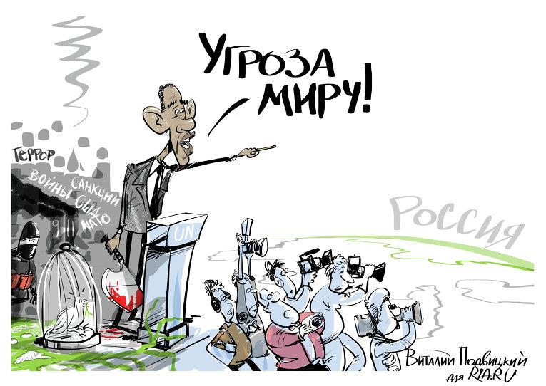 Обама нарисовал новую ось зла