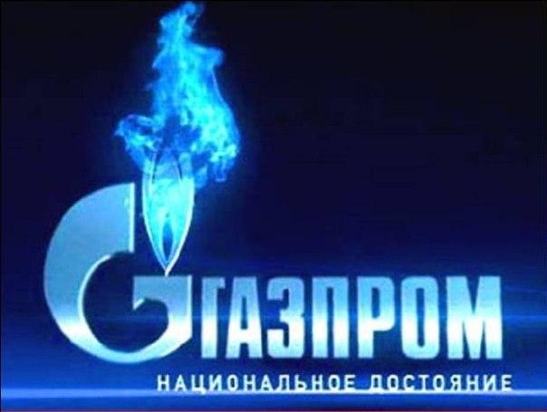 Газпром-Национальное достояние
