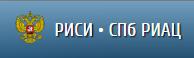 РИСИ - СПб РИАЦ