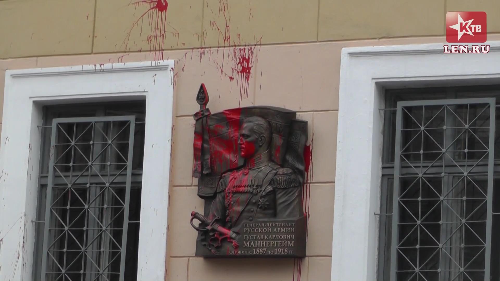Активисты петербургской Другой России атаковали доску кровавой собаке Маннергейму (фото, видео)