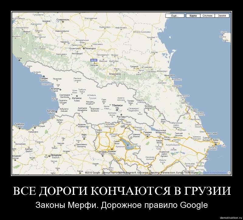 Все дороги кончаются в Грузии