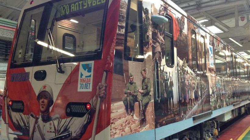 Фото Гиммлера убрали из поезда Победы в метро по просьбе пассажира