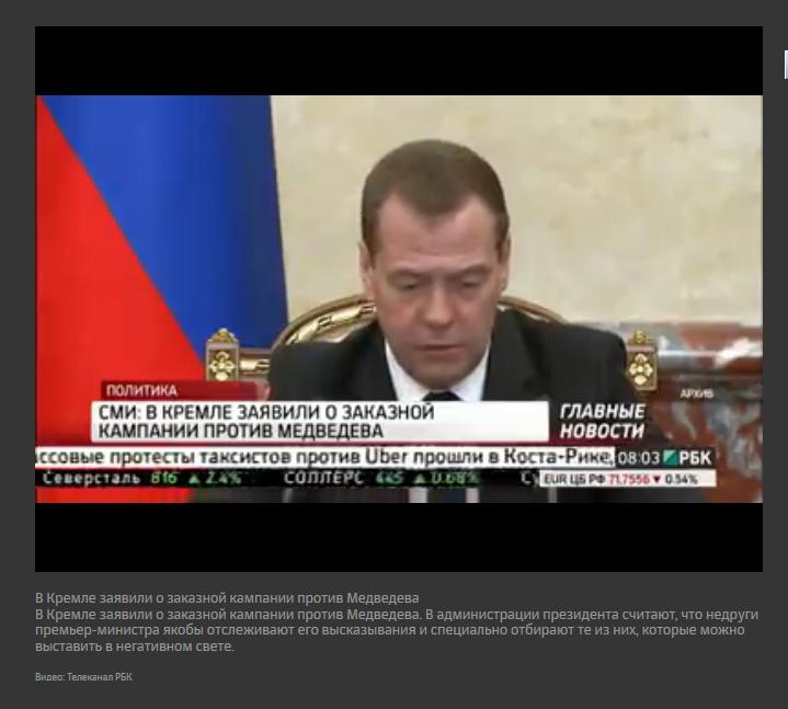 В Кремле рассказали о заказной кампании против Медведева