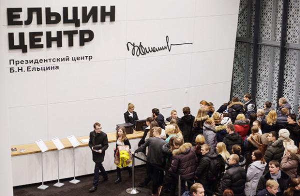 20160506_12-15-Ельцин-центр «играется» с трактовкой ВОВ