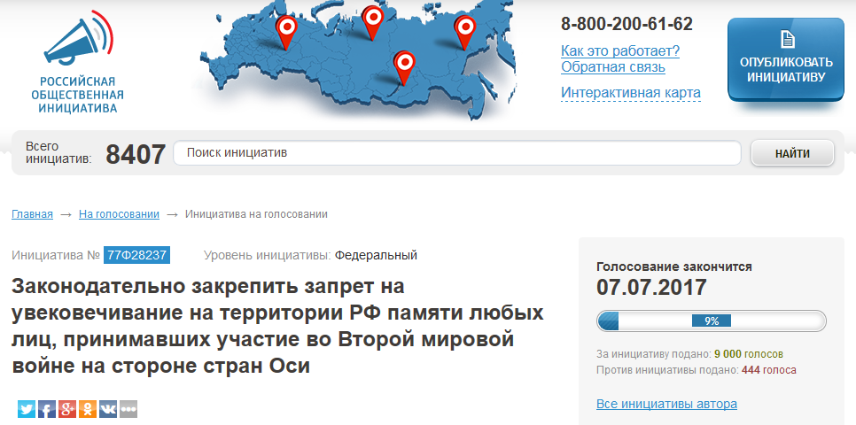 Законодательно закрепить запрет на увековечивание на территории РФ памяти любых лиц, принимавших участие во Второй мировой войне на стороне стран Оси
