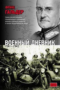 Франц Гальдер-Военный дневник. 1941–1942