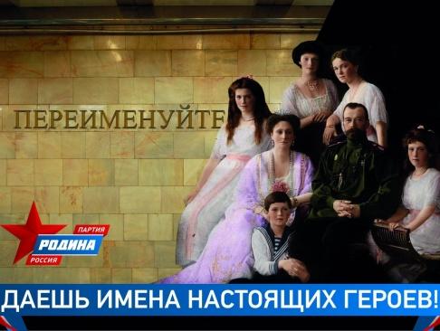 РОДИНА выступит за переименование станции метро Войковская