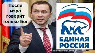 После мэра говорит только Бог - мэр Иркутска Бердников, член Единой России