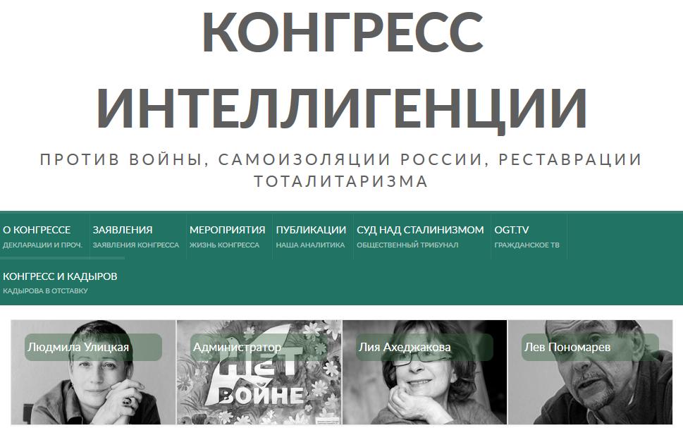 (с) 2014 Конгресс интеллигенции против войны
