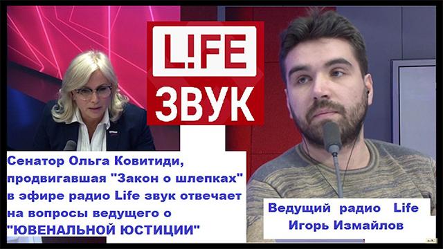 Представитель ювенального лобби в Совете Федерации сенатор Ольга Ковитиди вышла из себя в радиоэфире с Игорем Измайловым