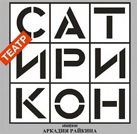В Минкультуры России обсудили вопросы поддержки «Сатирикона» в 2017 году