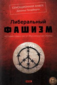 Либеральный фашизм-2012