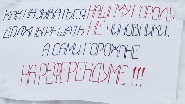 20161106_12-19-Тутаевцы собирают подписи под очередным обращением против переименования города