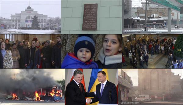 20161203-Донецк ответил на вокзальные флешмобы. От героев былых времён