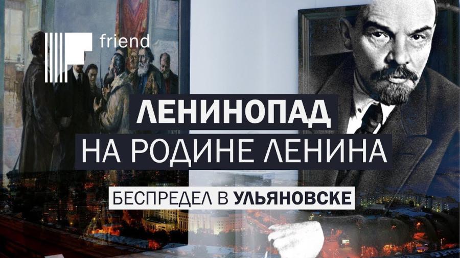20180509-Ленинопад на Родине Ленина. Беспредел в Ульяновске