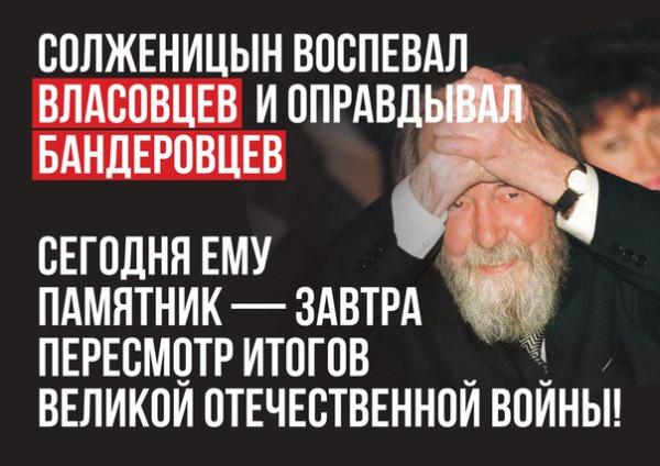 Антисолженицын