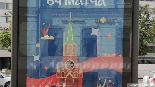 20180604_17-37-Спасская башня без звезды — символ предстоящего чемпионата