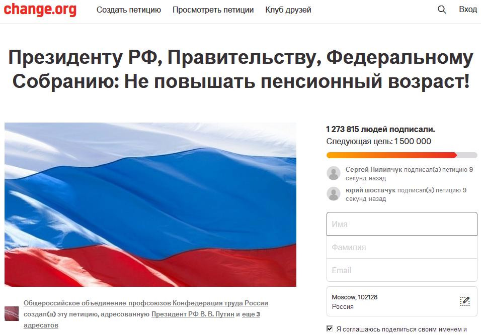 20180617_23-10-Президенту РФ, Правительству, Федеральному Собранию- Не повышать пенсионный возраст!