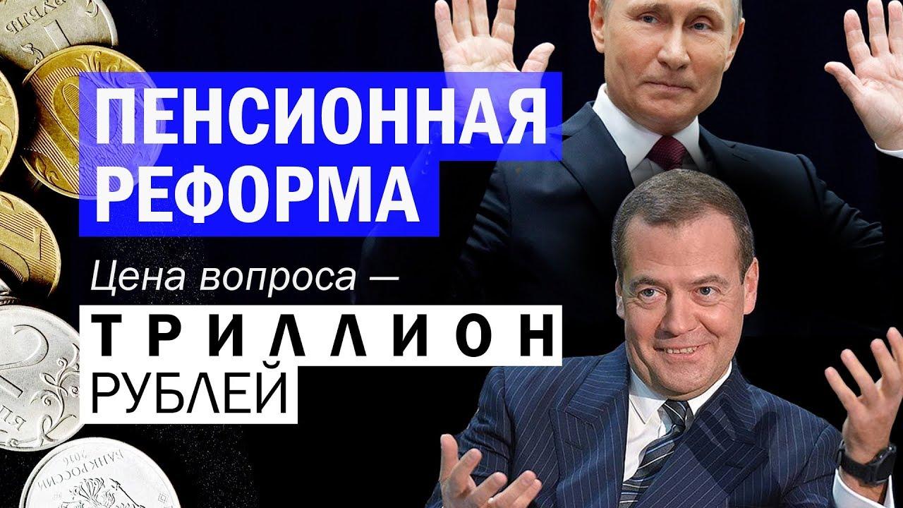 20180803-Пенсионная реформа. Цена вопроса – триллион рублей