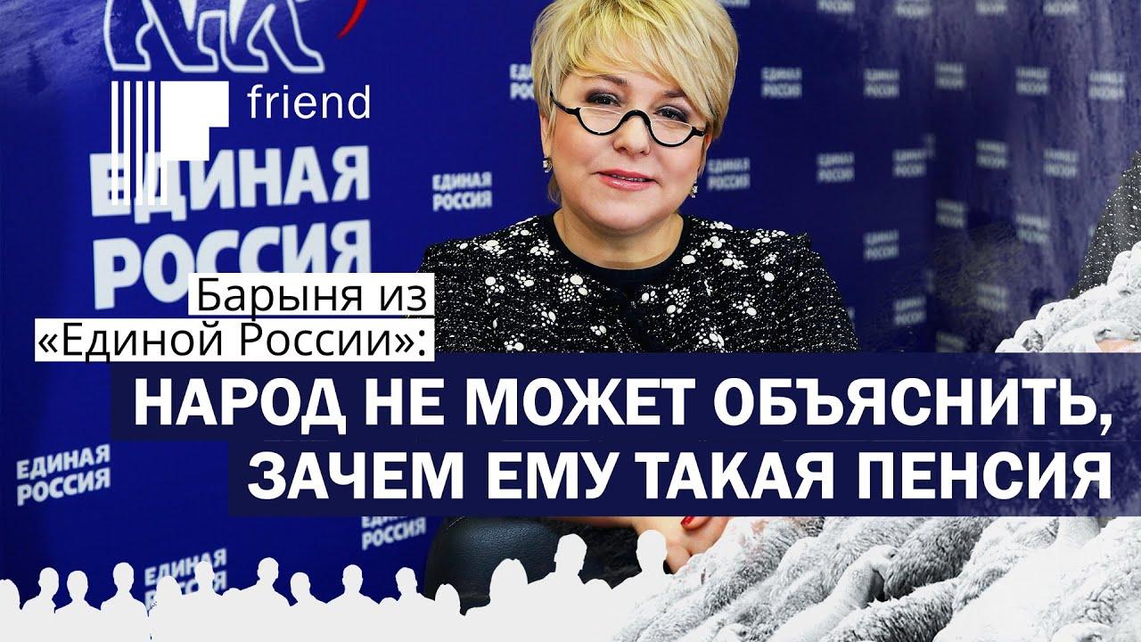 20180822-Барыня из «Единой России»- народ не может объяснить, зачем ему такая пенсия