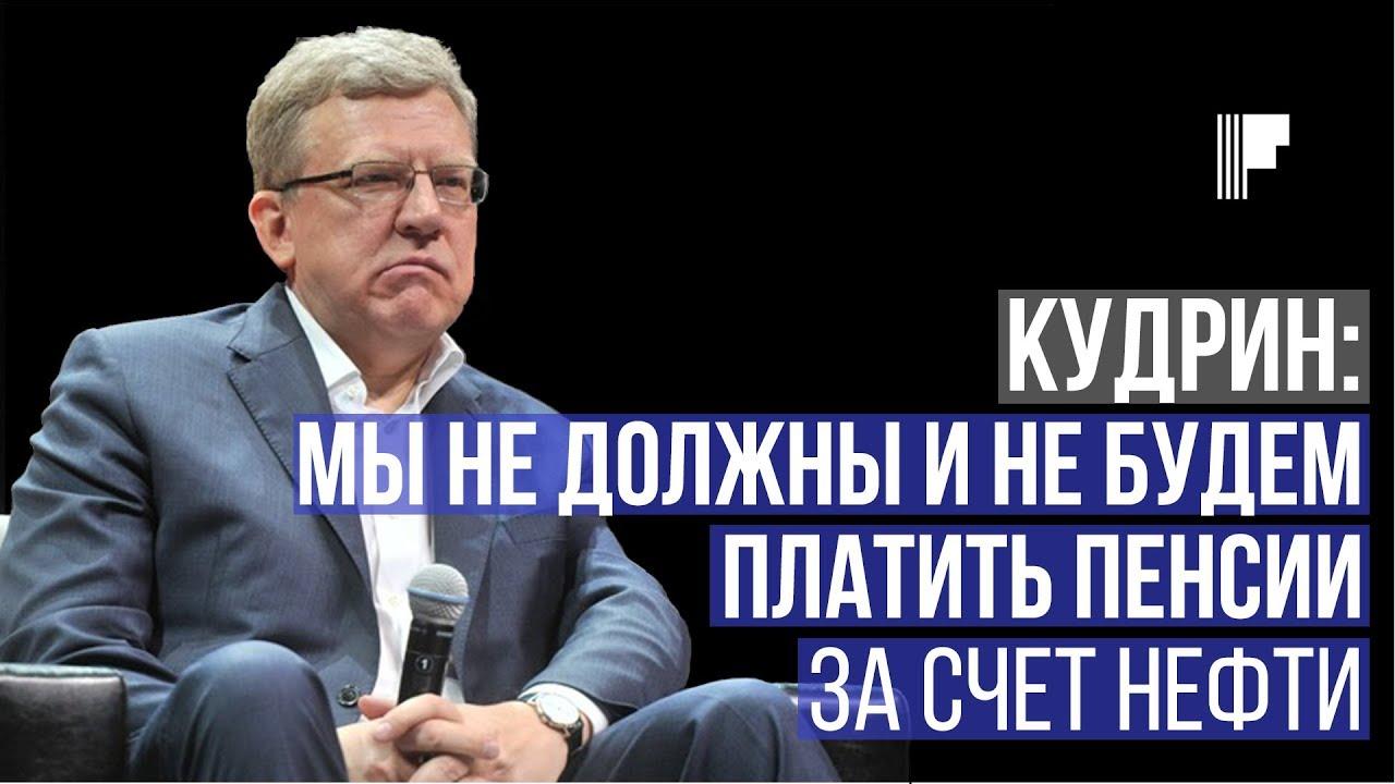 20180826-Кудрин- мы не должны и не будем платить пенсии за счет нефти