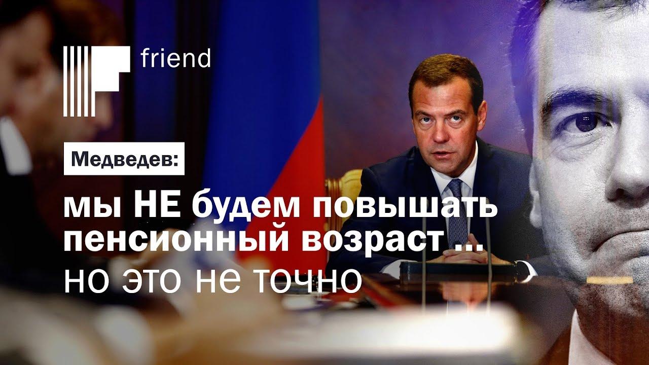 20180828-Медведев- мы НЕ будем повышать пенсионный возраст … но это не точно