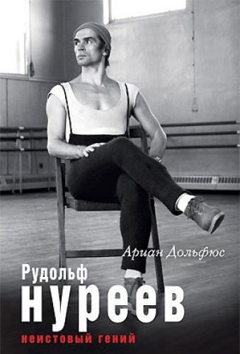 Рудольф Нуреев. Неистовый гений