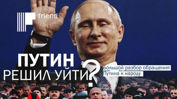 20180902-Путин решил уйти- Большой разбор обращения Путина к народу