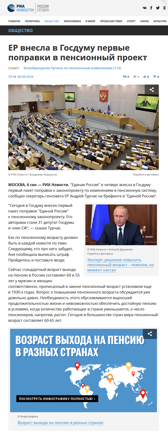 20180906_17-16-ЕР внесла в Госдуму первые поправки в пенсионный проект~scr1googleX1